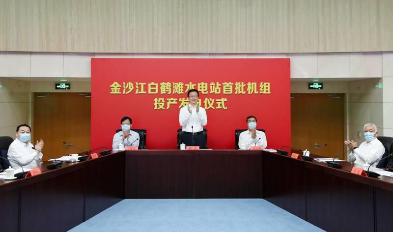 韓正出席金沙江白鶴灘水電站首批機組投產發電儀式