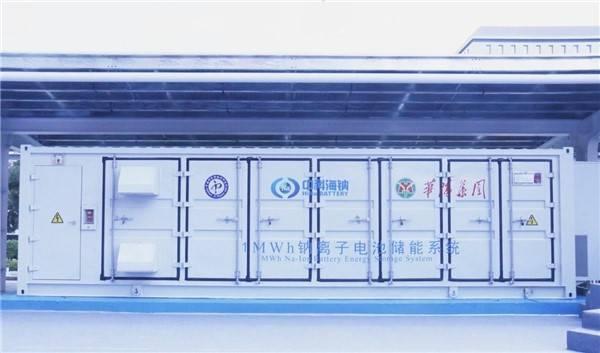 """全球首套1MWh钠离子电池储能系统正式投运,助力""""双碳""""目标达成"""