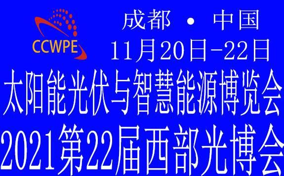 2021第22届西部光博会太阳能光伏与智慧能源博览会