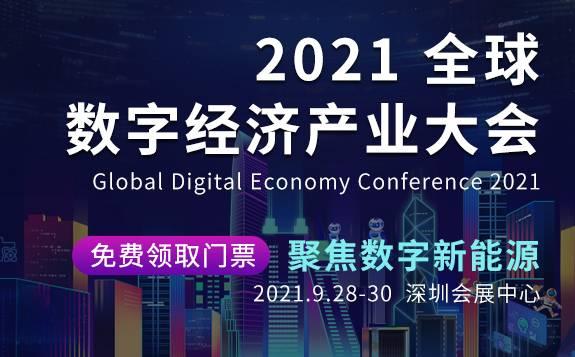 2021全球数字经济产业大会,报名通道已开启!