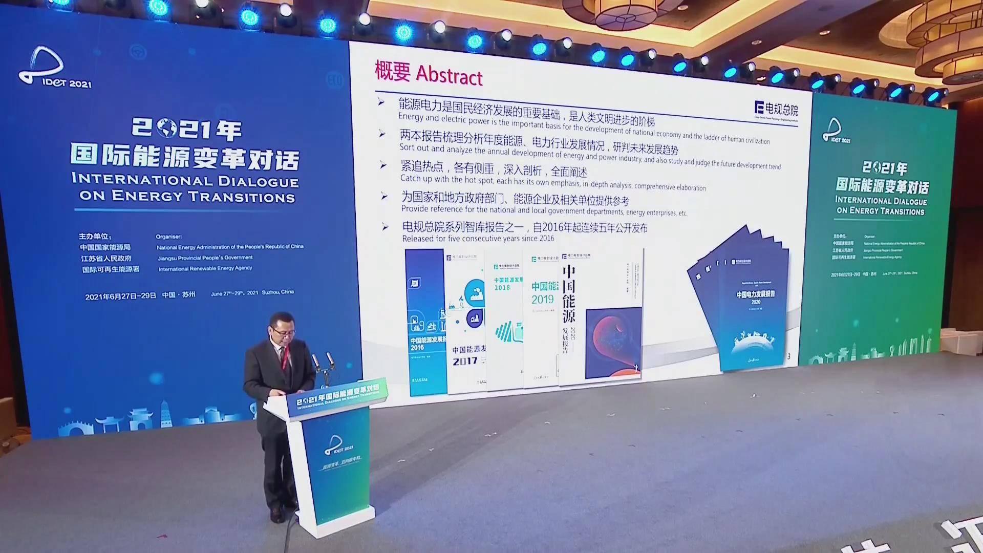 姜士宏:中國能源發展報告2020 & 中國電力發展報告2020