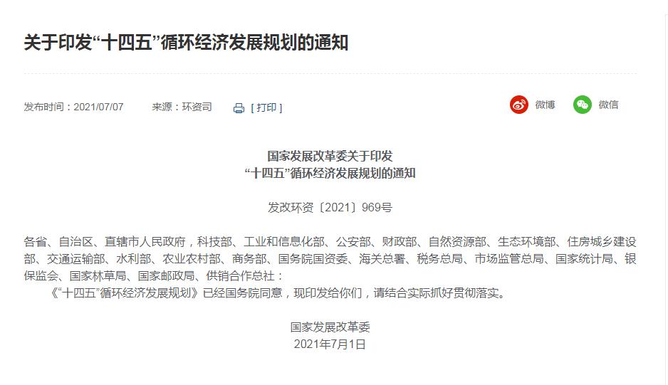 """国家发展改革委关于印发 """"十四五""""循环经济发展规划的通知"""