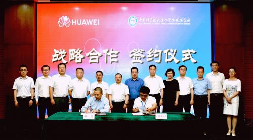理论与实践结合,共谋双碳新篇章——华为技术有限公司与中国科学院大连化学物理研究所战略合作协议签约
