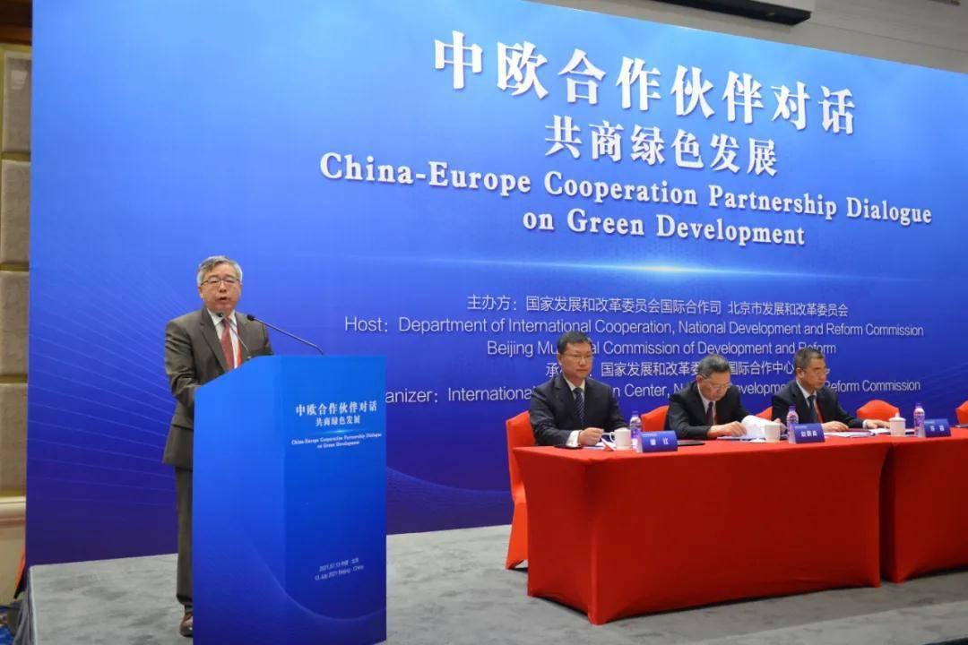 """中欧合作伙伴对话首场活动""""共商绿色发展"""" 在京成功举办"""
