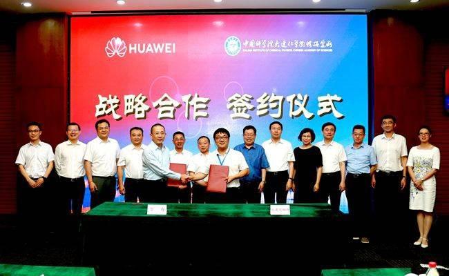 華為與中科院大連化物所簽約:有望合作氫能源、儲能等技術