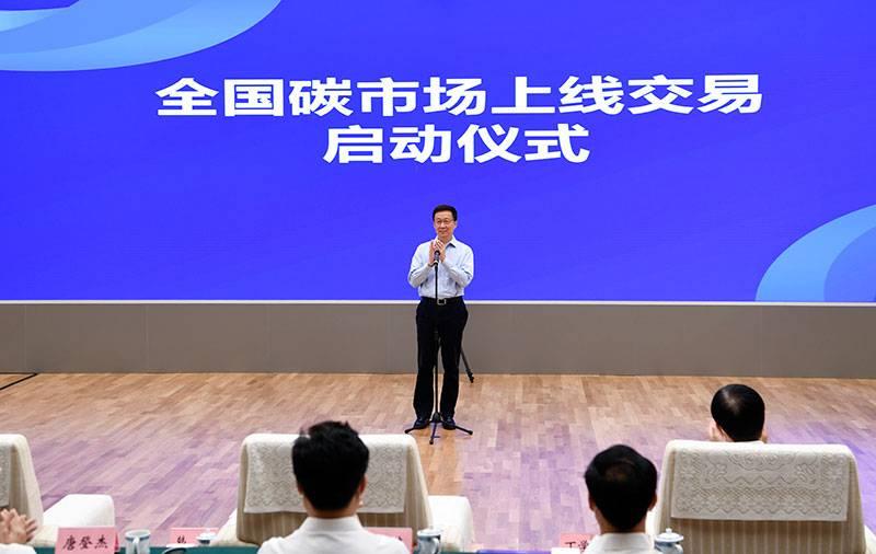 韩正出席全国碳排放权交易市场上线交易启动仪式