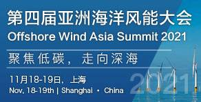聚焦低碳,走向深海|2021第四届亚洲海洋风能大会将于11月在沪召开!