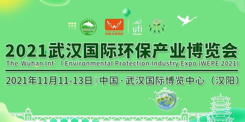 重磅通知 | 武汉环境保护产业协会应邀作为2021武汉环保展协办单位