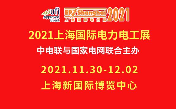 2021上海国际电力电工展