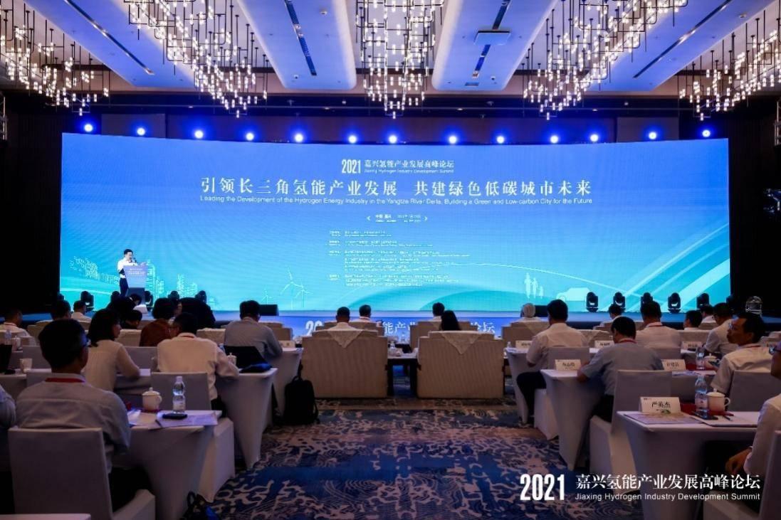 引领长三角氢能产业发展  2021嘉兴氢能产业发展高峰论坛隆重召开