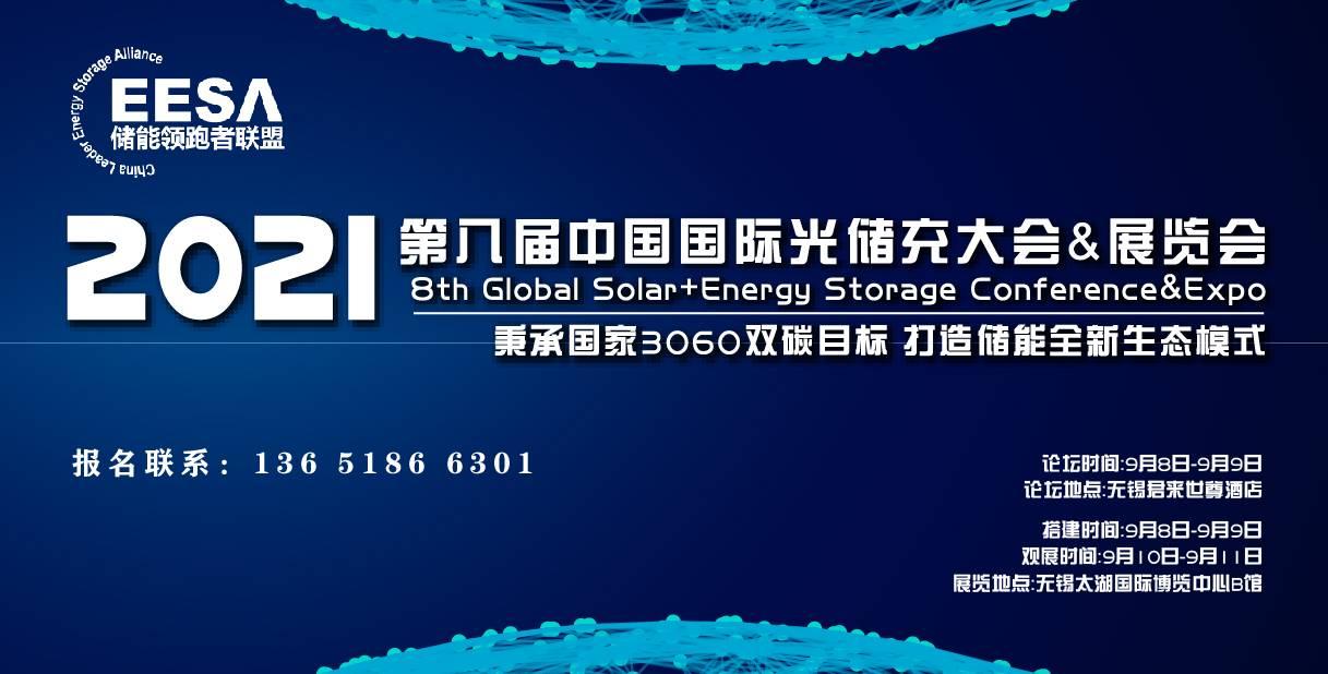 【重要通知】第八届中国国际光储充大会&展览会延期举办