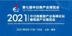 第七屆中日韓產業博覽會氫能產業展覽會
