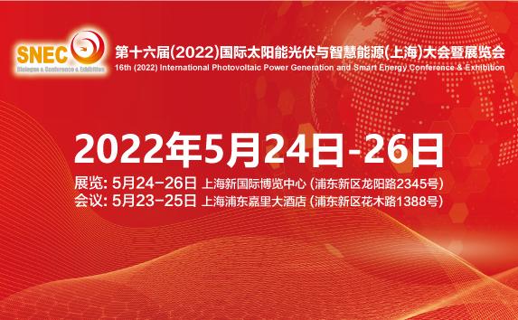 2022年氫能展覽會及論壇大會官方報名-2022第五屆國際氫能及燃料電池(上海)展覽會及論壇大會