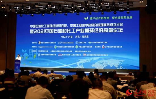 2021中国石油和化工产业循环经济高端论坛召开