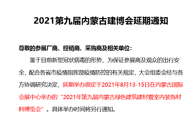2021第九屆內蒙古建博會延期通知