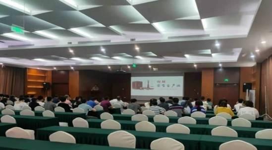 中曼集团举办新《安全生产法》宣贯培训大会