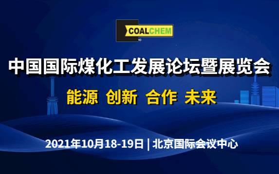 """关于邀请企业参加 """"2021中国国际煤化工发展论坛暨展览会"""" 的通知"""