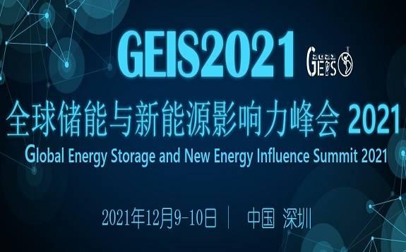 全球储能与新能源影响力峰会2021 (GEIS2021)将于12月在深圳召开