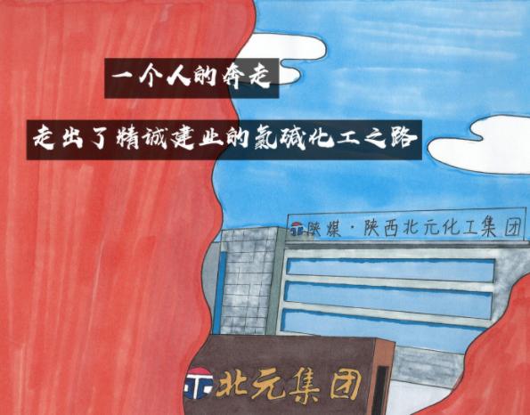 陕西煤业化工集团有限责任公司:初心圆梦