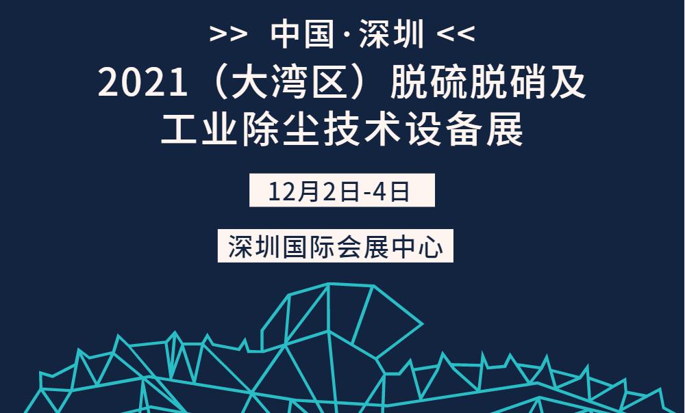 2021中国国际脱硫脱硝暨工业除尘设备博览会