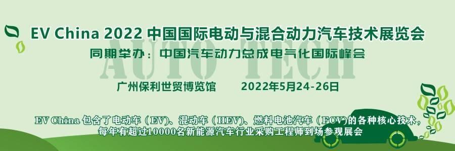 EV China 2022 中国国际电动与混合动力汽车技术展览会