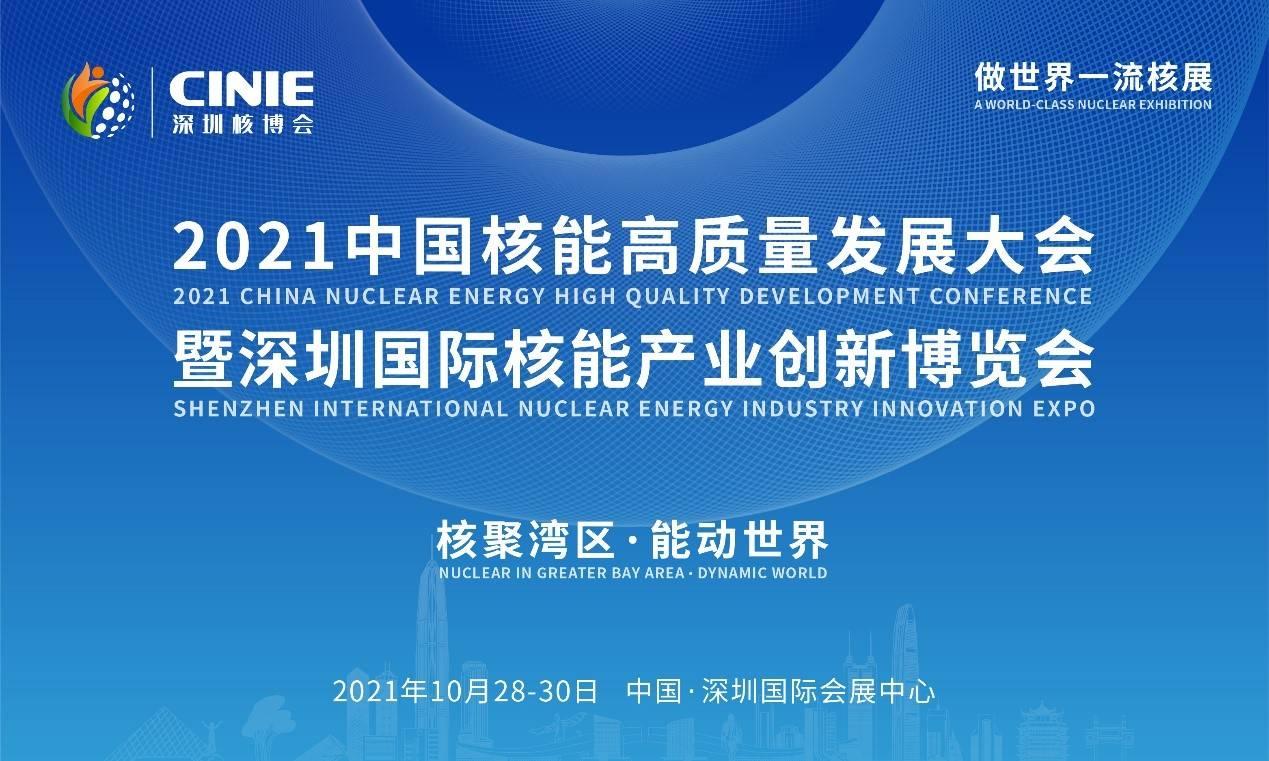 2021深圳核博會征稿啟示