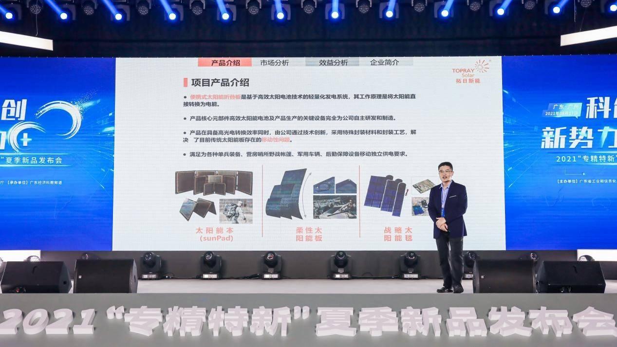 拓日新能:太阳能充电器布局消费市场,8亿元建光伏基地发电站