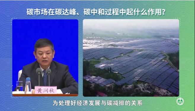 生态环境部部长黄润秋:全国碳市场开市一个月排放配额累计成交量702万吨