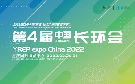 2022第四届中国(重庆)长江经济带环保博览会YREP expo China 2022