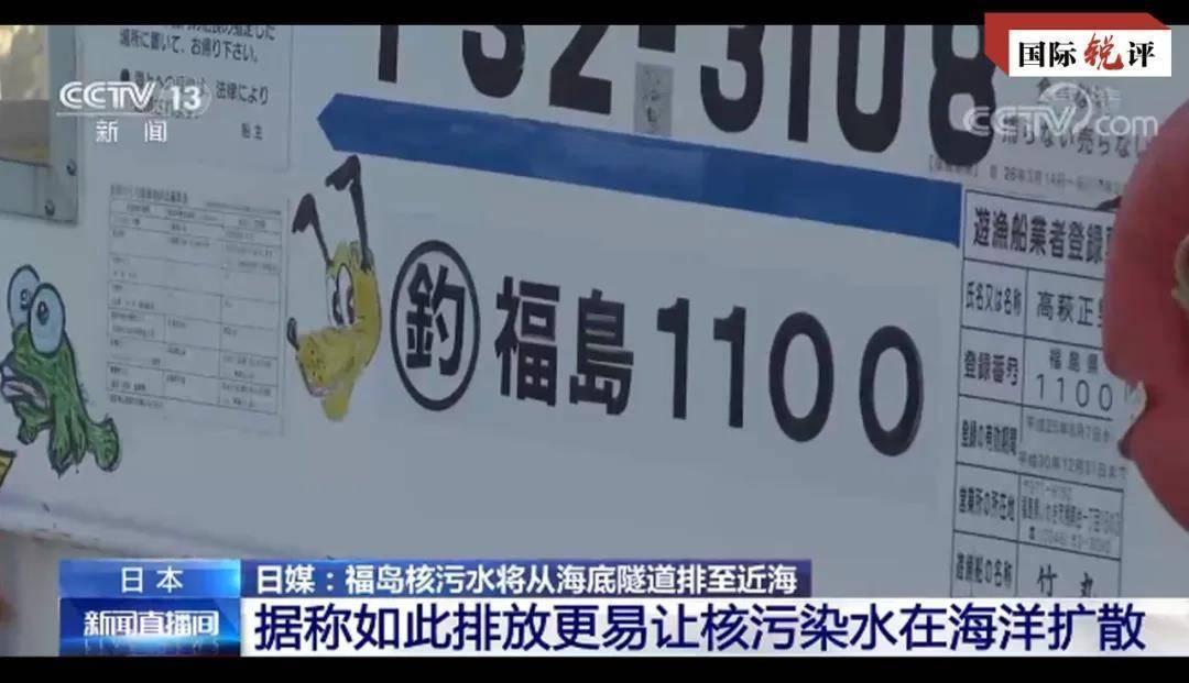 日本如执意排核污水入海 沿海各国有权索赔!