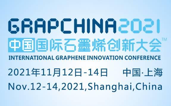 【免会议费】2021'中国国际石墨烯创新大会