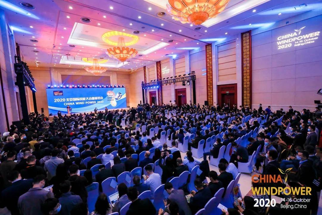 北京國際風能大會暨展覽會(CWP2021)金秋十月重磅召開