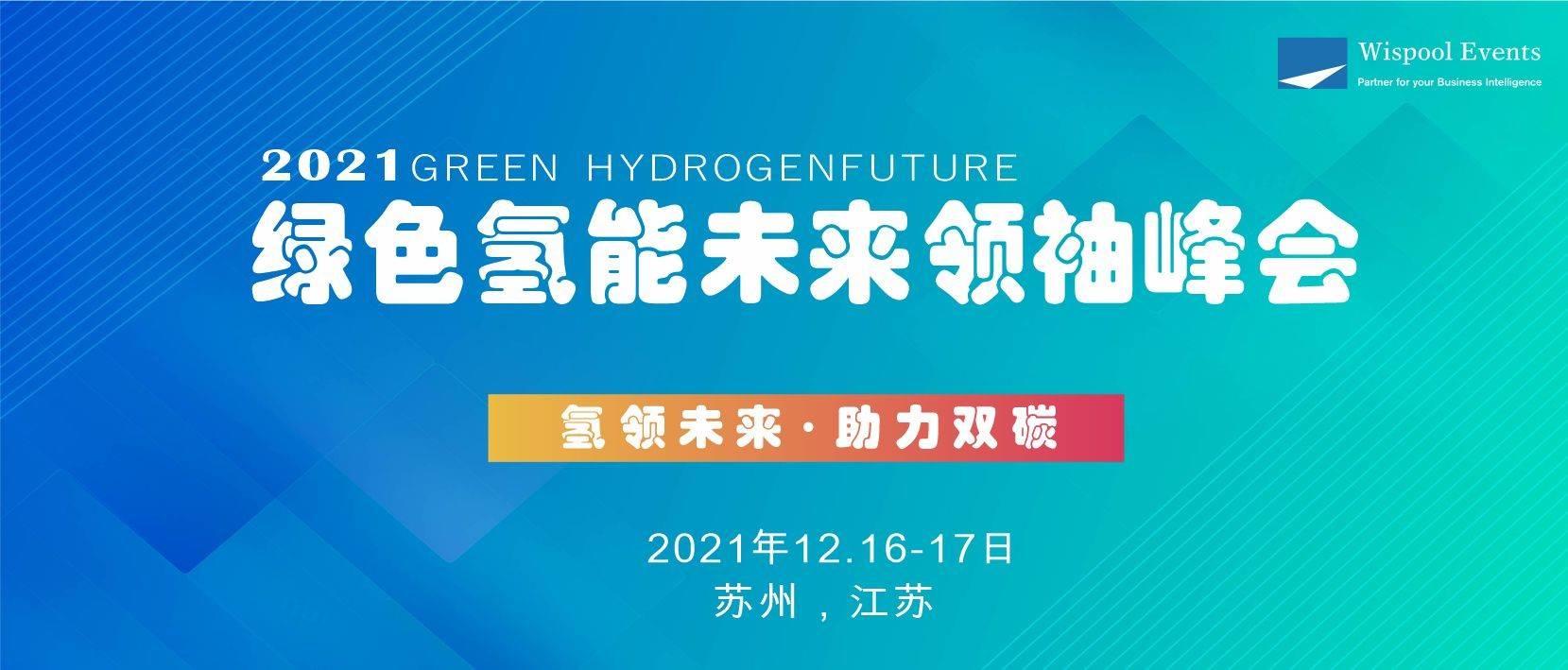 氢领未来·助力双碳 | 2021绿氢系列峰会——苏州