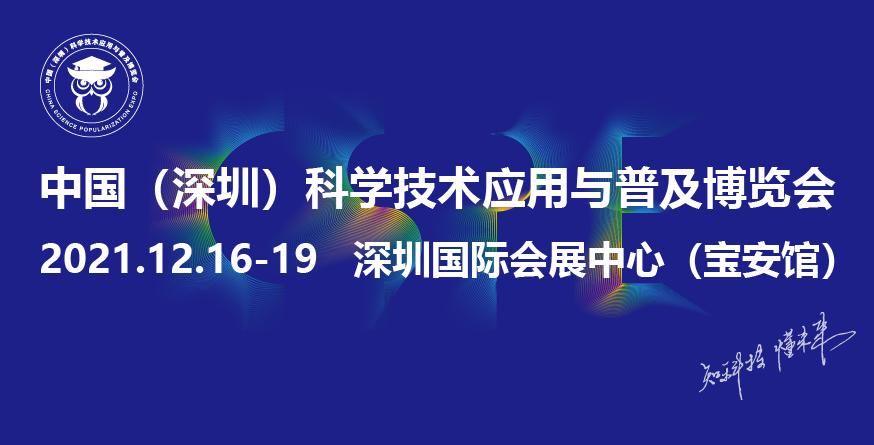 中国(深圳)科学技术应用与普及博览会