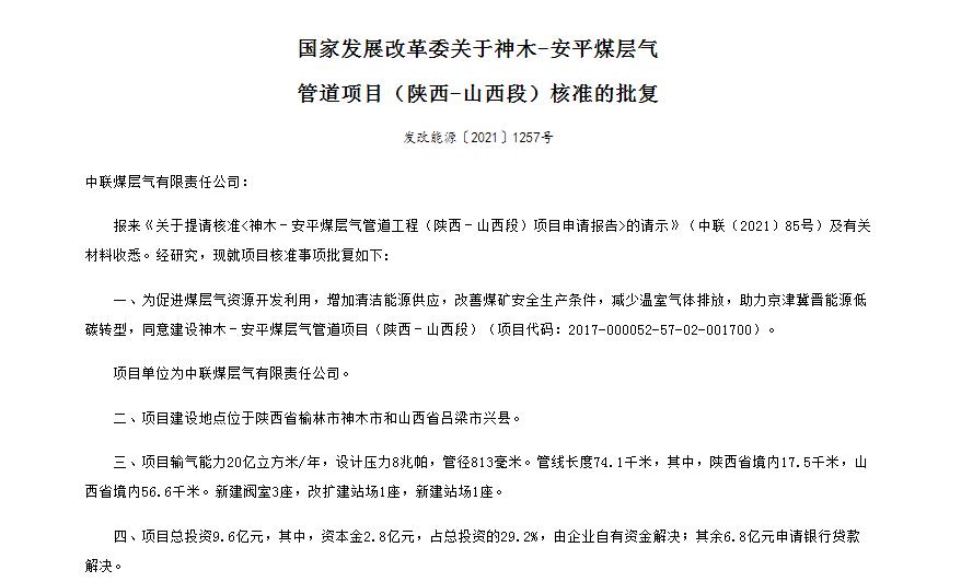 國家發展改革委關于神木-安平煤層氣管道項目(陜西-山西段)核準的批復