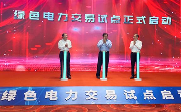 绿色电力交易试点启动会在北京召开