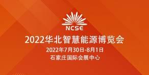 2022年华北智慧能源暨光伏、风能、储能博览会