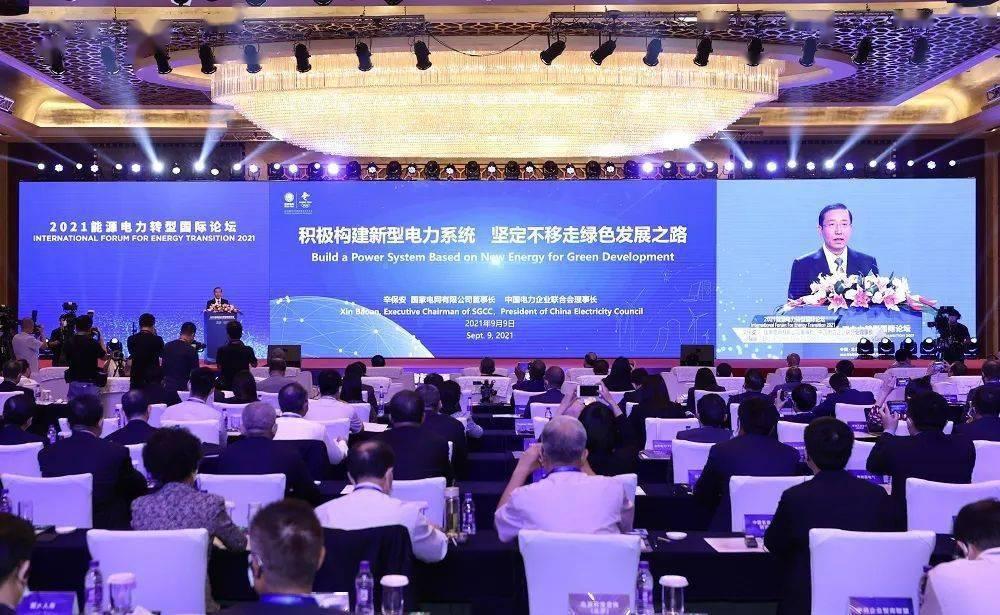 2021能源電力轉型國際論壇在京舉行