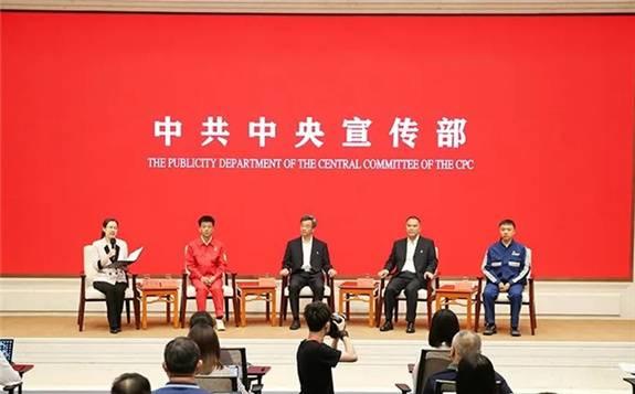 """中共中央宣传部就""""践行初心使命,贡献能源力量""""举行中外记者见面会"""