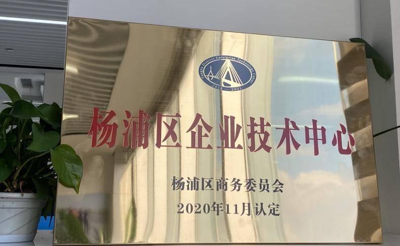 达坦能源科技获得上海市杨浦区区级企业技术中心认定