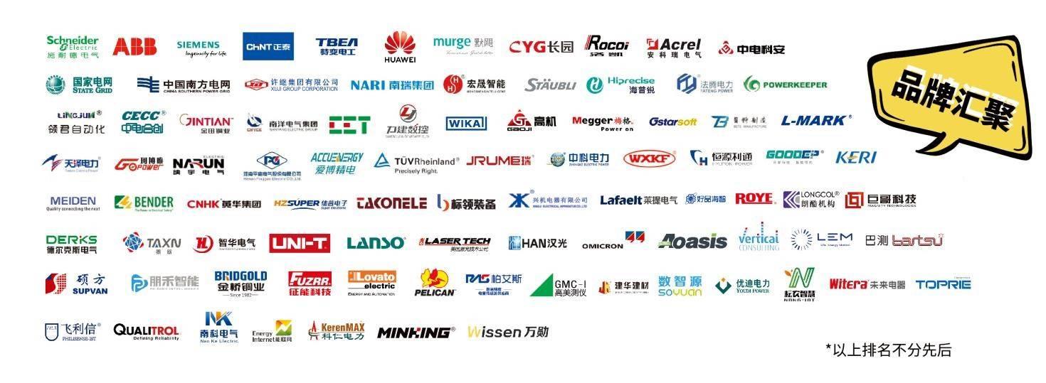 行业瞩目 亮点纷呈丨2021 EP电力展精彩抢先看!