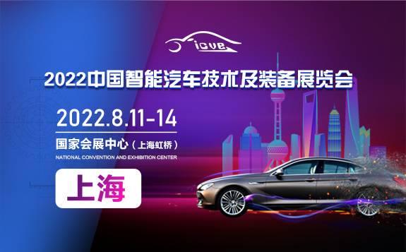 2022中国智能汽车技术及装备展览会
