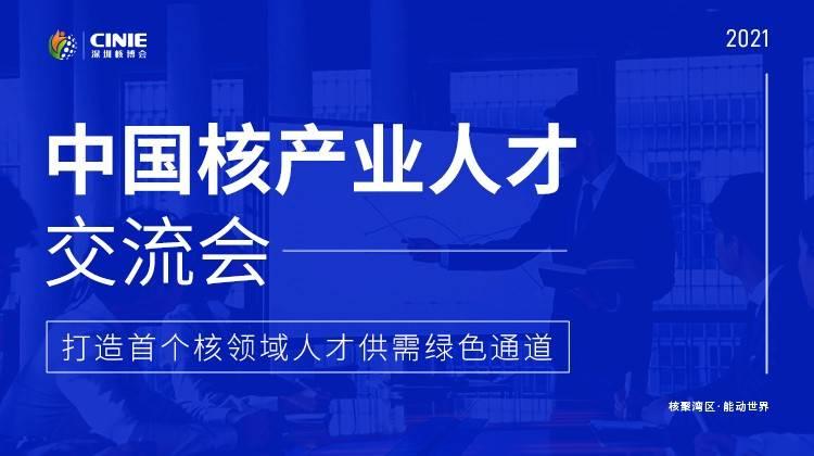 """核能人才專場 """"首屆中國核產業人才交流會""""將于10月同步啟動"""