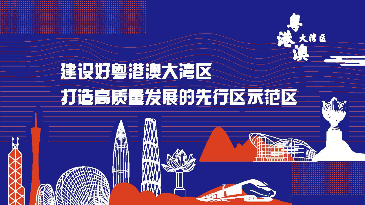 """""""核聚灣區?能動世界""""——2021深圳核博會助力粵港澳大灣區建設與發展!"""