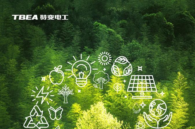 CWP2021 | 特变电工新能源