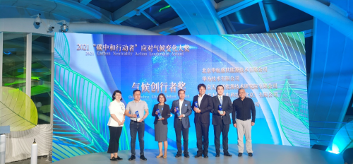 華為榮膺2020年度WWF氣候創行者大獎