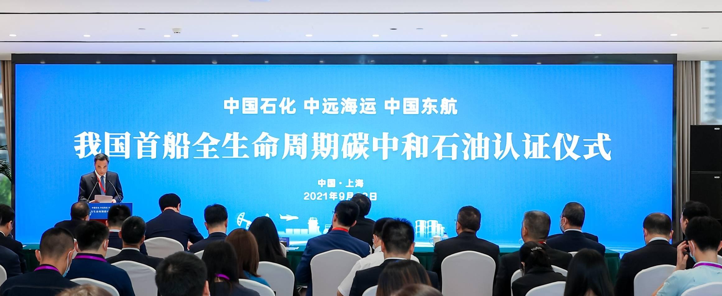 中國首張碳中和石油認證書亮相上海