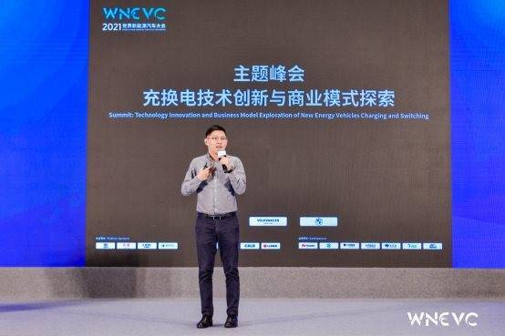能链亮相世界新能源汽车大会,分享数字化能源网创新商业模式