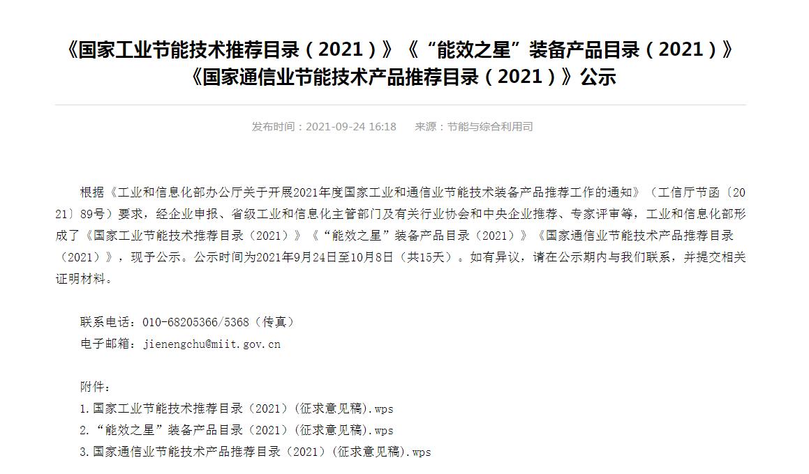 """《國家工業節能技術推薦目錄(2021)》《""""能效之星""""裝備產品目錄(2021)》《國家通信業節能技術產品推薦目錄(2021)》公示"""