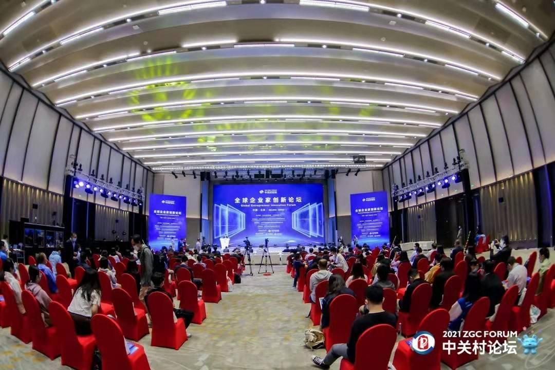 2021中關村論壇·首屆全球企業家創新論壇隆重舉行